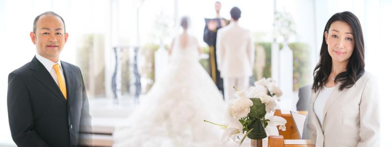結婚相談所運営