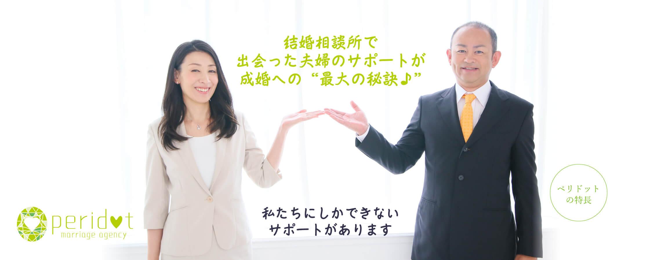 """結婚相談所で出会った夫婦のサポートが成婚への""""最大の秘訣♪"""""""