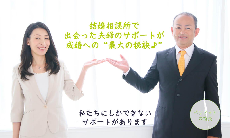 """結婚相談所で出会った夫婦のサポートが成婚への""""最大の秘訣♪"""