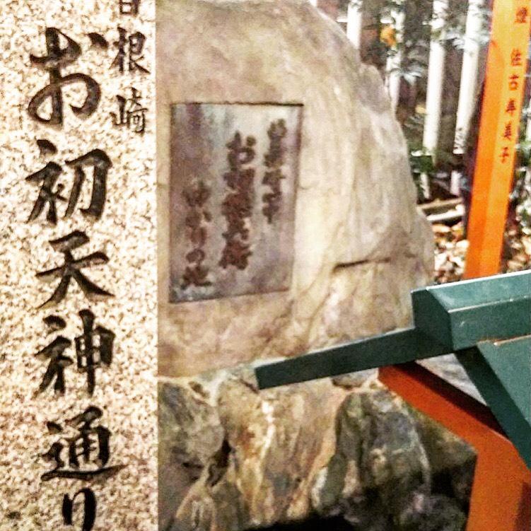大阪梅田お初天神(露天神社)