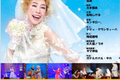 【マチャミの婚前披露宴】 at 京都劇場