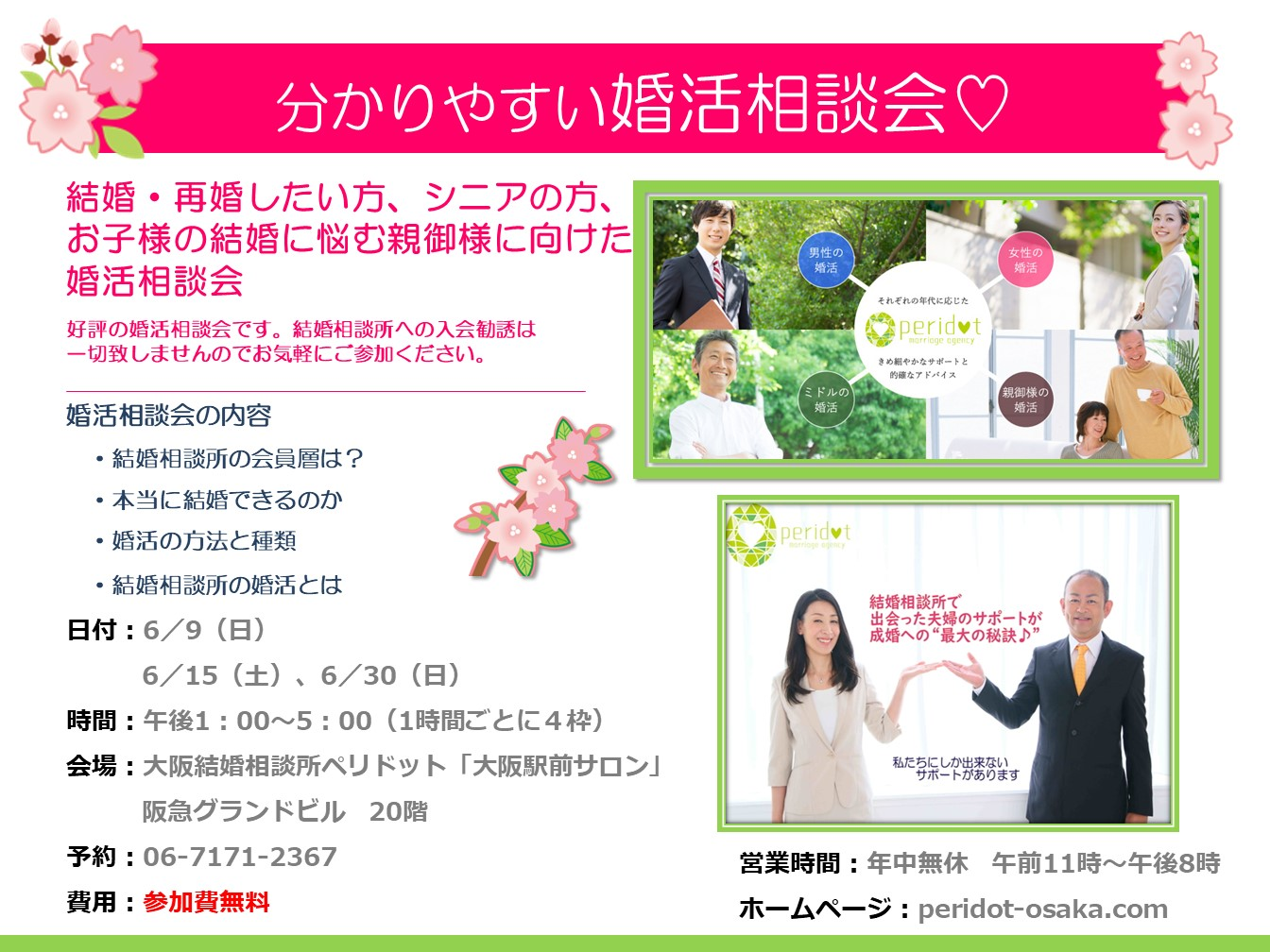 人気の婚活相談会を開催(^^♪