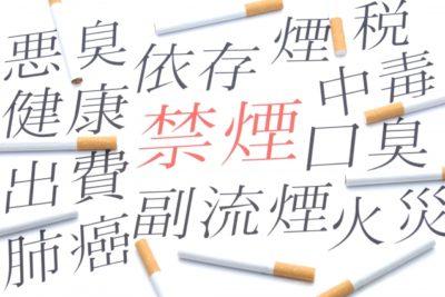 スモーカーさん🚬禁煙してみませんか🚭