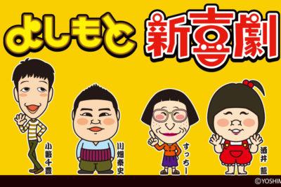 吉本新喜劇で一緒に笑おう!婚活イベント