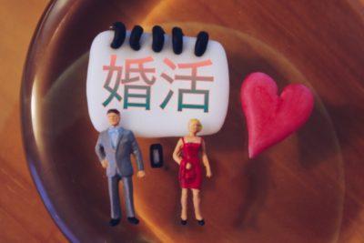 【真剣婚活!!】《新しい出会いがしたい》男女~真剣婚活編~
