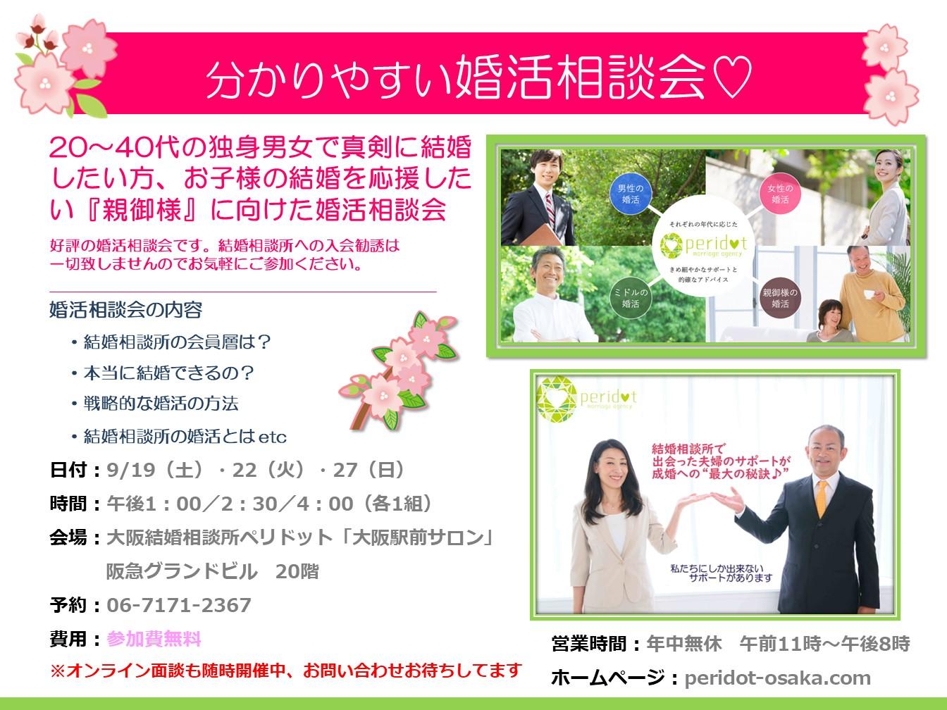 9月は人気の婚活無料相談会開催♪
