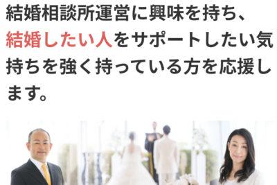 結婚相談所開業応援セミナーを行いました!