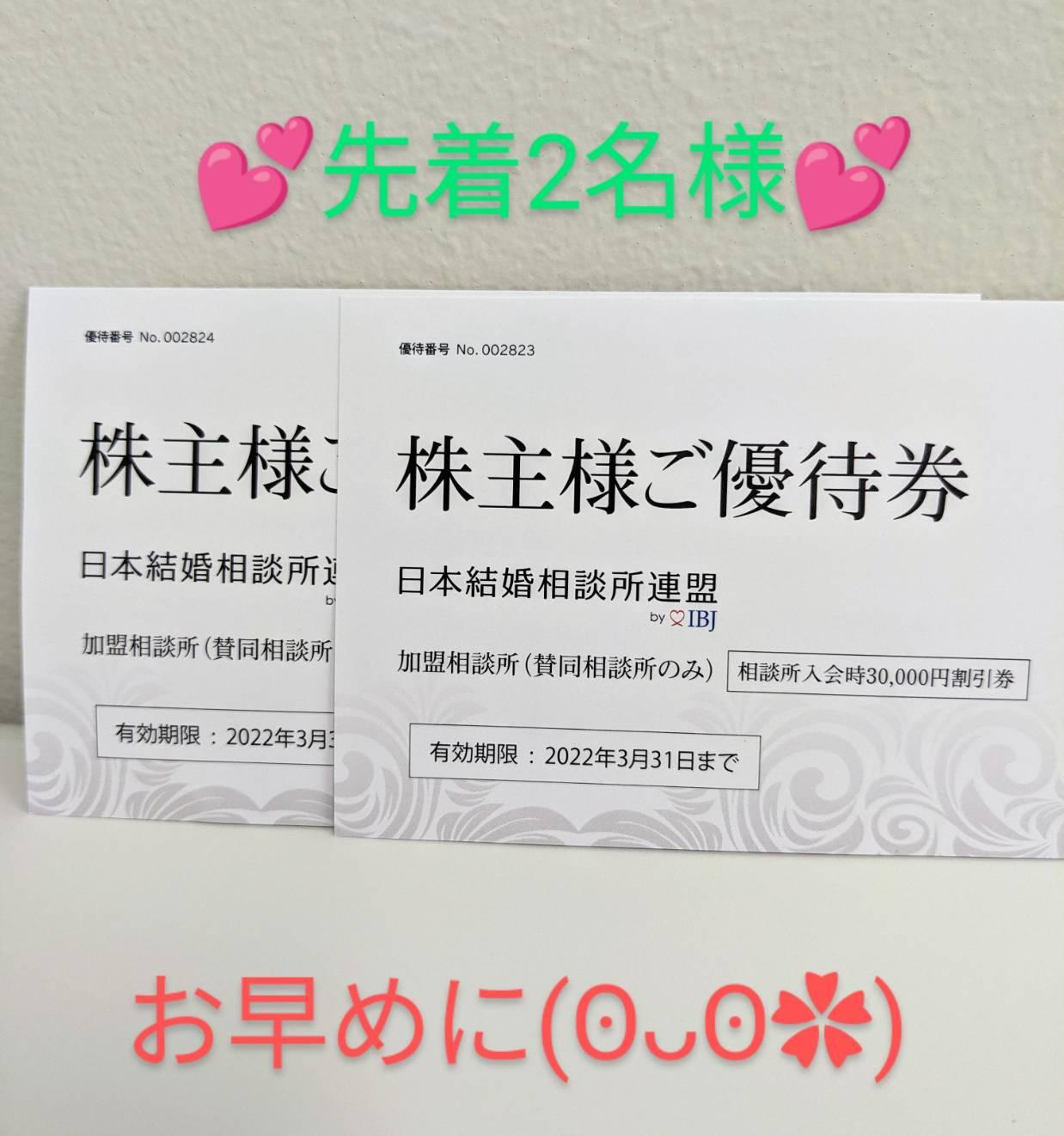 🍀株主優待キャンペーン🍀~先着2名様のみ ( TДT)ゴメンヨー