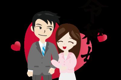 これからのパートナーシップはこうなる~幸せな「令和婚」をする為に♬